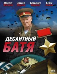Смотреть онлайн Cериал Десантный Батя Фильм Онлайн - 2008