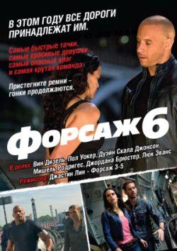 Смотреть онлайн Фильм Форсаж 6 Онлайн Смотреть 2013