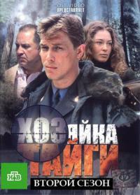 Смотреть онлайн Сериал Хозяйка Тайги  2 Сезон Онлайн - 2013
