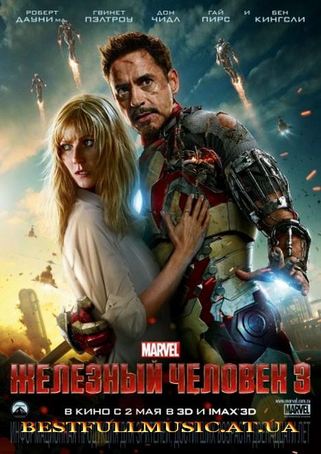 Смотреть онлайн Смотреть Железный Человек 3 (2013) Онлайн