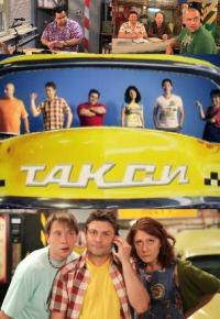 Смотреть онлайн Сериал Такси / Таксі 2 Сезон Онлайн ICTV