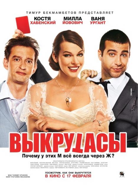 Смотреть онлайн Фильм Выкрутасы Онлайн Россия - 2011