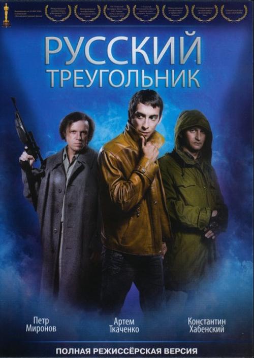 Смотреть онлайн Онлайн Русский Треугольник 2007