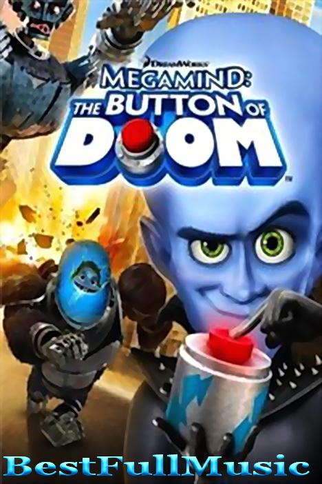 Смотреть онлайн Мегамозг - Кнопка гибели / Megamind - The Button of Doom