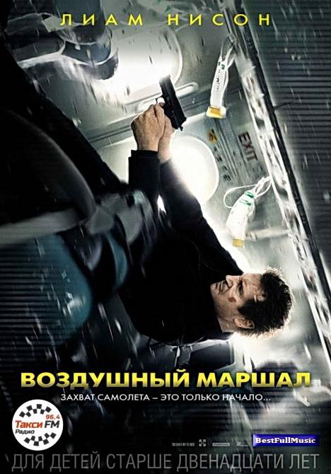 Смотреть онлайн Онлайн Воздушный Маршал / Non-Stop (2014) Фильм-HDRip