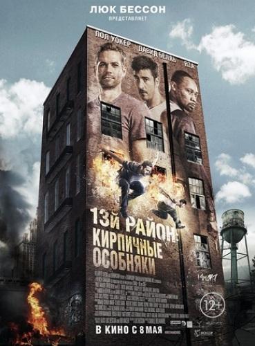 Смотреть онлайн 13-й район: Кирпичные особняки / Brick Mansions 2014