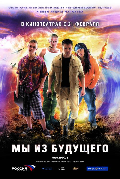 Смотреть онлайн Онлайн/Военный Мы Из Будущего (Фильм-2008)  Кино