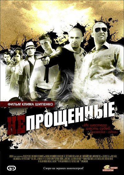 Смотреть онлайн Смотреть Непрощенные (2009) DVDRip,онлайн