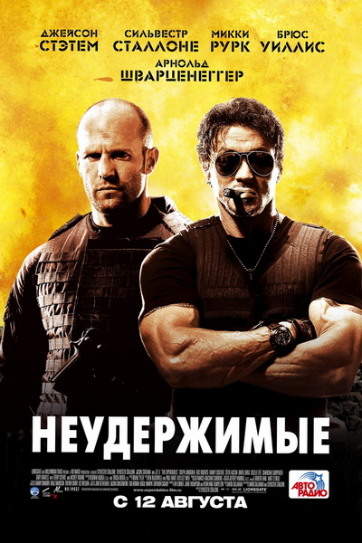Смотреть онлайн Неудержимые - 2010 HD - 720