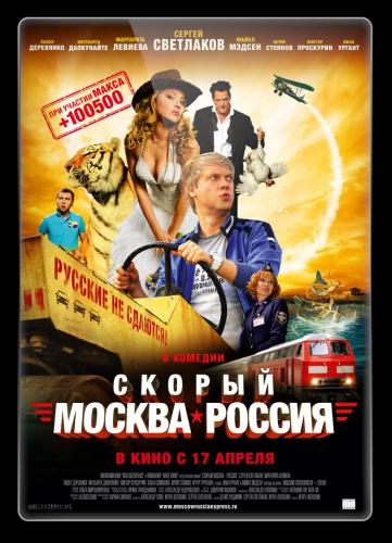 Смотреть онлайн DVDRip-Скорый «Москва-Россия» Русские Не Сдаются 2014 Онлайн